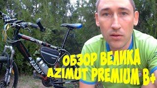 Обзор велосипеда Azimut premium B+. Полный обзор.2016.HD.