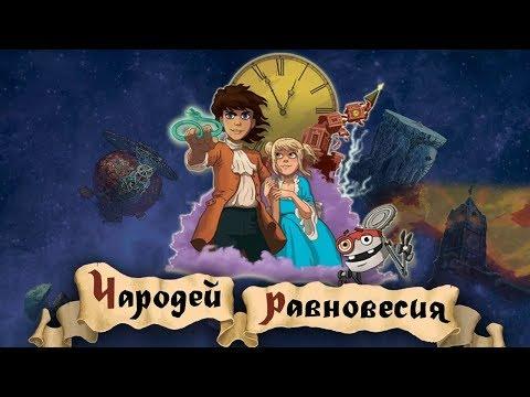 Чародеи мультфильм 2015