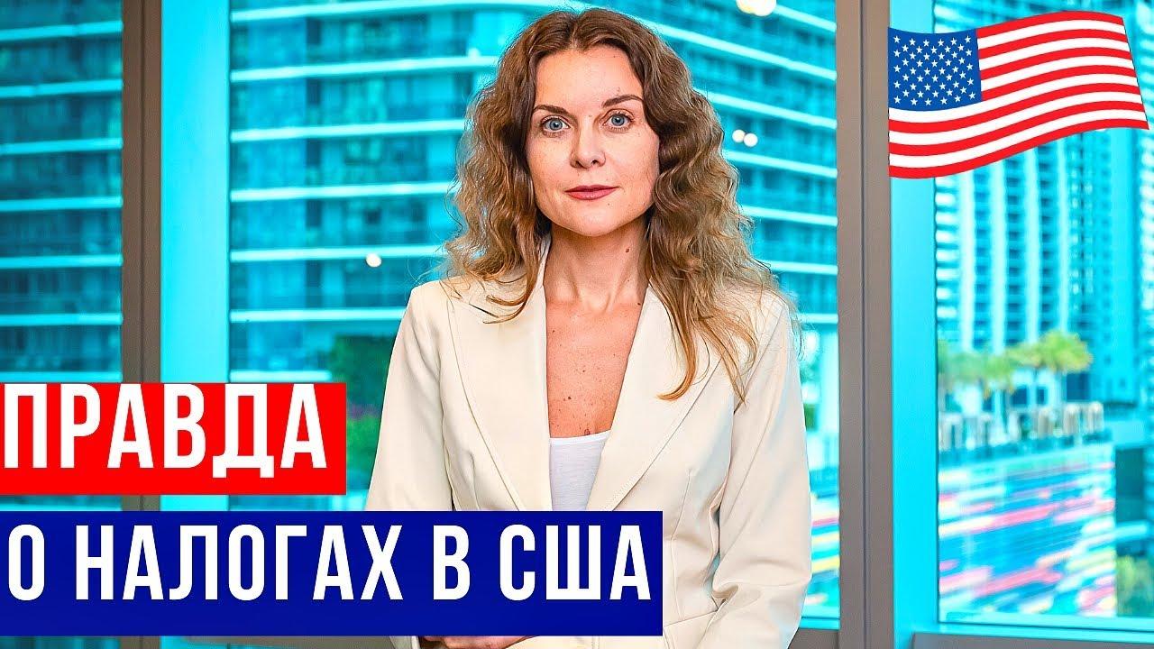 Налоги в США 2019