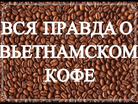 Где купить кофе в Нячанге?