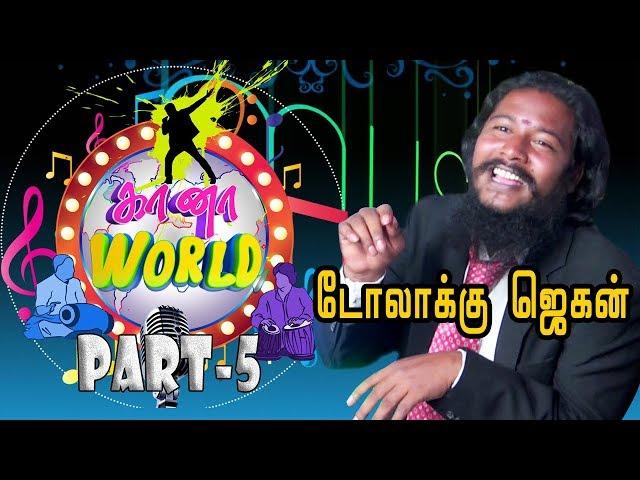 தாத்தா தாத்தா மணிகண்டா.. காதல் கானா | கானா WORLD Part-5 | Velicham TV Entertainment | Video