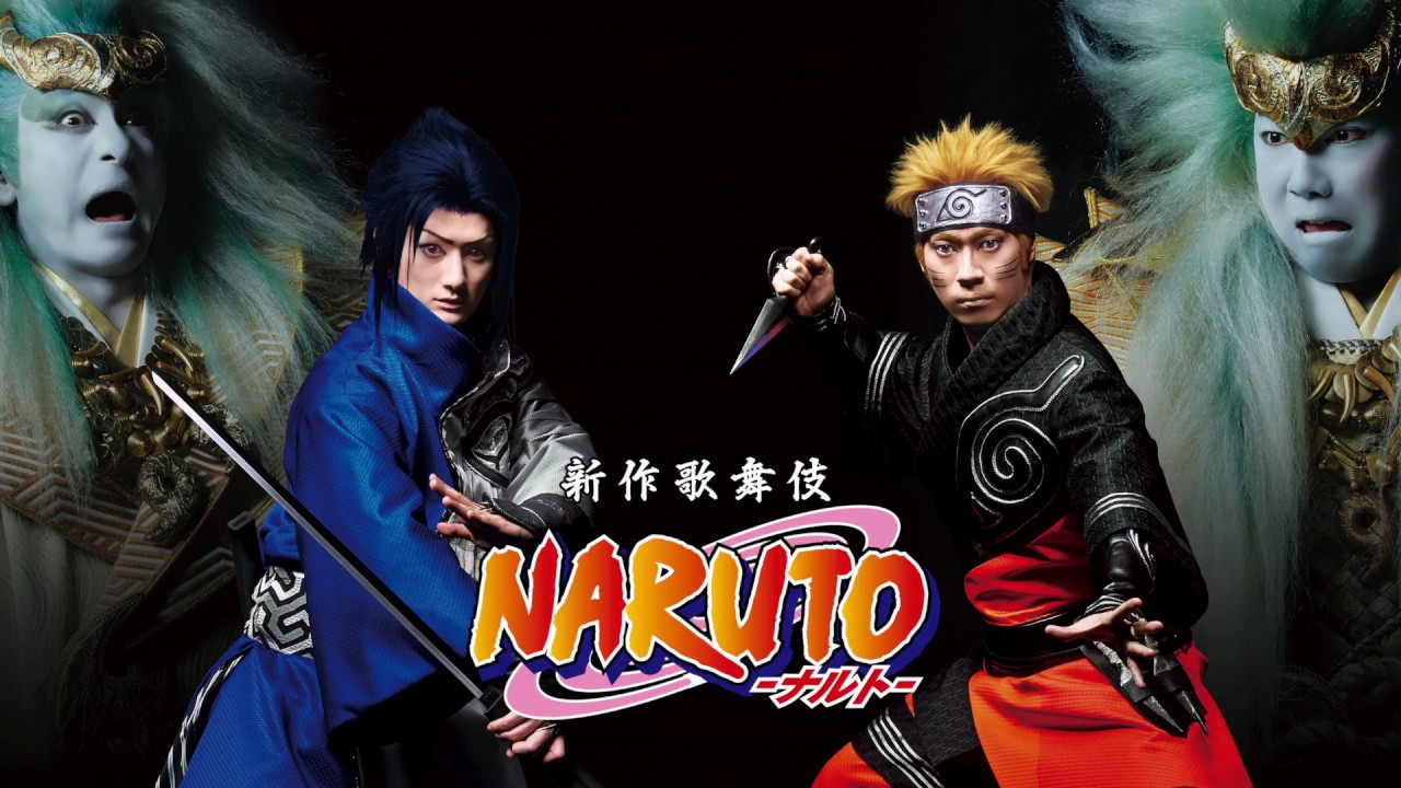 新作歌舞伎『NARUTO-ナルト-』絶賛上演中!! - YouTube