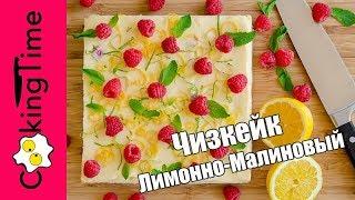 видео Рецепт приготовления малинового чизкейка | Кулинарные рецепты с фото от Часовой Ольги