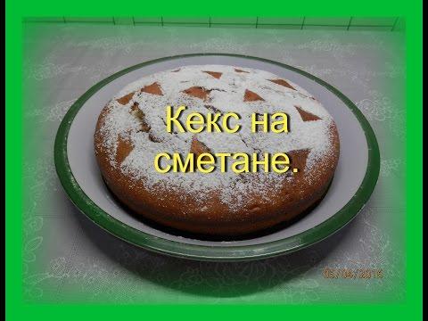 Кекс на сметане / Выпечка / Сметанный кекс