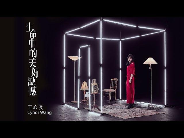 王心凌 Cyndi Wang《生命中的美好缺憾》Official Music Video