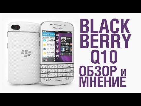 BLACKBERRY Q10 - ЧУДНЫЙ МУТАНТ!