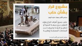 أبرز مواد مشروع القرار الأممي بشأن حلب