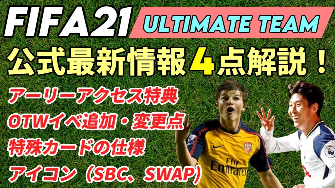 【FIFA21】プレイ可能まで1週間!FUT最新情報を解説!