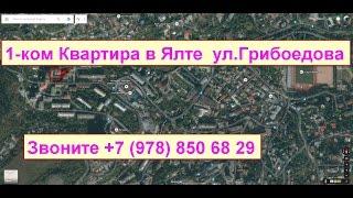 Продам 1-комнатную квартиру в Крыму,  город #Ялта, ул.Грибоедова(, 2016-05-17T11:35:00.000Z)