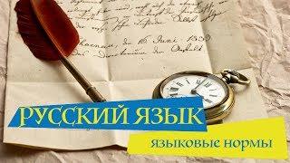 Русский язык - языковые нормы