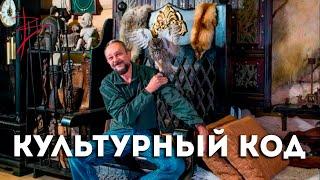 """Культурный код. Виталий Сундаков в интервью для проекта """"Авега"""""""