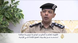 حملة توعية بالكويت للحد من حوادث السير