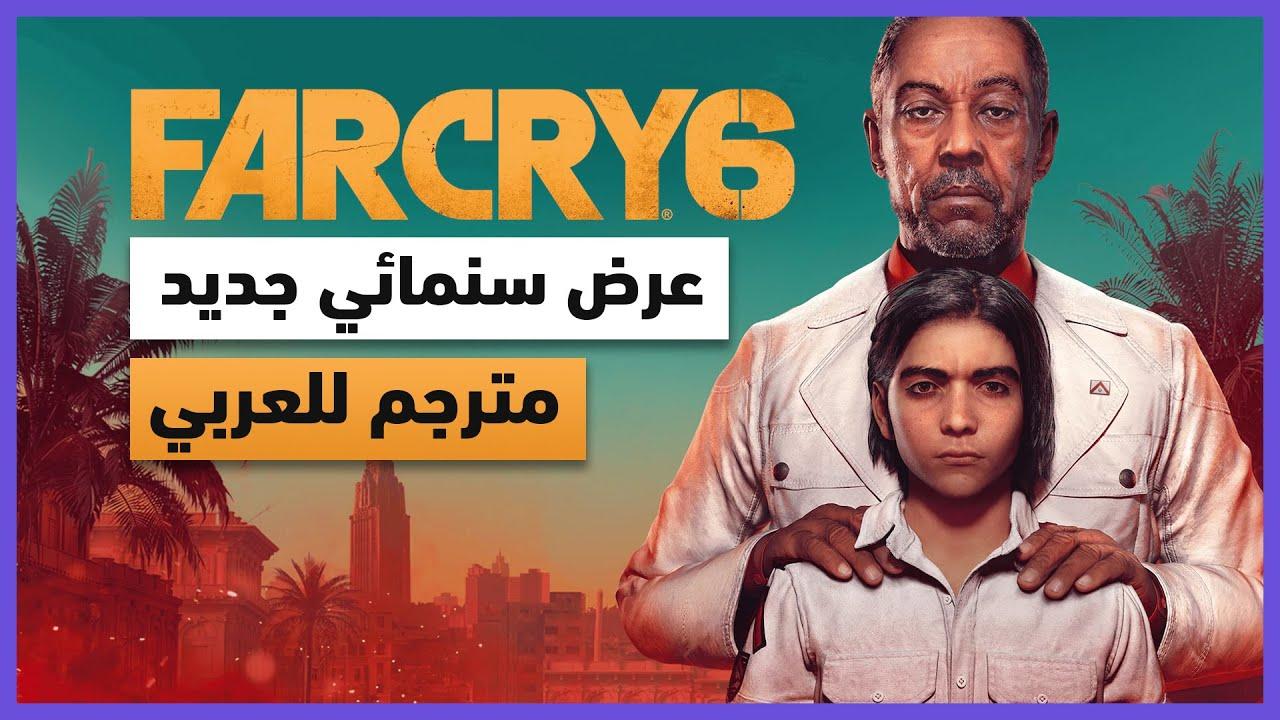 FarCry 6 - العرض السنمائي للعبة فار كراي 6 (مترجم)
