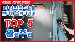 핸디형 스팀다리미 추천 가성비 좋은 상품 판매량 TOP…