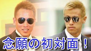 詳細はコチラ!! ACミランで日本代表FW本田圭佑選手のものまねで知られ...