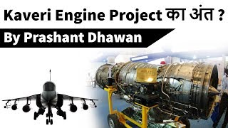 Kaveri Engine Project का अंत? No Ingenious Kaveri Jet Engine For LCA Tejas #UPSC #UPSC2020 #IAS