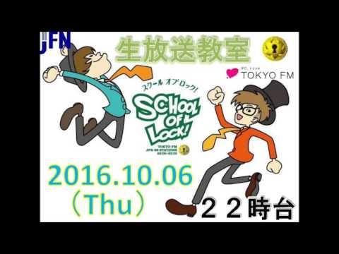 TOKYO FM:SCHOOL OF LOCK! 『集...