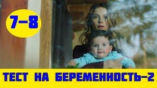 ТЕСТ НА БЕРЕМЕННОСТЬ 2 СЕЗОН 7 СЕРИЯ (сериал, 2019) первый канал Анонс