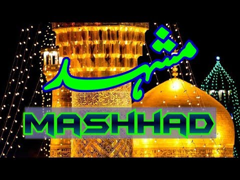 Ziyarat - Mashhad, Iran Part 15 (Travel Documentary in Urdu