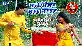 Bihari Sahjanand 2020 का नया हिट होली सांग | Sali Ho Chikan Saman Lagataru | Bhojpuri Holi Song