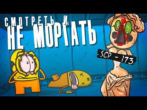 Доктор Гнус : Кто последний не моргнет. Объект - 173 (Анимация SCP)