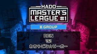 【HADO MASTER'S LEAGUE】REN vs わちゃごな☆ピーポー thumbnail