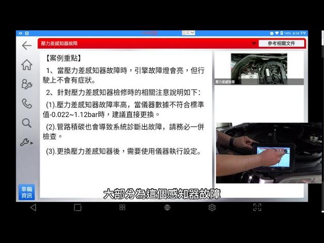 G-SCAN 3 故障碼直連檢修方式,功能上線