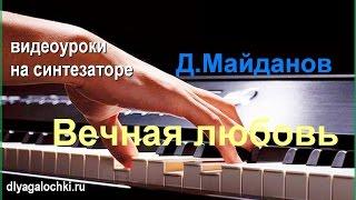 Видеоурок на синтезаторе Майданов Вечная любовь