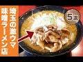 埼玉県の味噌ラーメン専門店5選! の動画、YouTube動画。