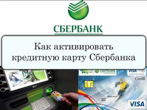 Как активировать сбербанк карту