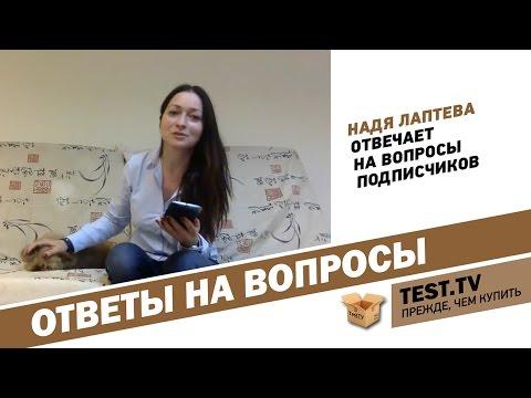 Test.TV: Все для животных. ЗАПИСЬ!!! Надя Лаптева отвечает на вопросы подписчиков.