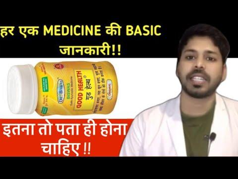 Download गुड हैल्थ कैप्सूल खाने का सही तरीका क्या है।   Good health capsule ke fayde    DrBishwas Good health