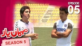 Mehman-e-Yar - Season 5 - Episode 5 / مهمان یار - فصل پنجم - قسمت پنجم