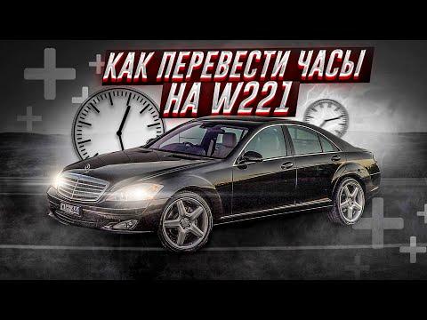Не переводятся часы Mercedes W221 - Нашли решение