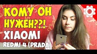 xiaomi Redmi 4 - ЧЕСТНЫЙ ОБЗОР! ВСЕ ПЛЮСЫ И МИНУСЫ! Отзыв реального пользователя! Review!