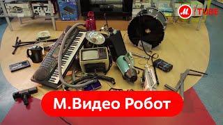 Робот(Обновите старую технику! Сделайте заказ на mvideo.ru, а старую мы вывезем за наш счет. http://www.mvideo.ru/tradein_inet/