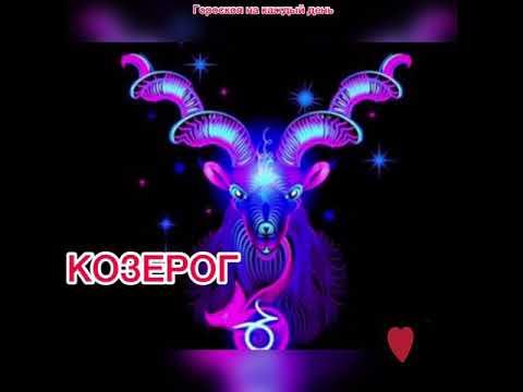 КОЗЕРОГ гороскоп с 16 ноября по 22 ноября 2020🌸козерог на неделю🌸 Steinbock Horoskop für heute🌸