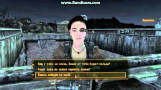 Прохождение Fallout New Vegas 7 Сдруживаемся с Ивой