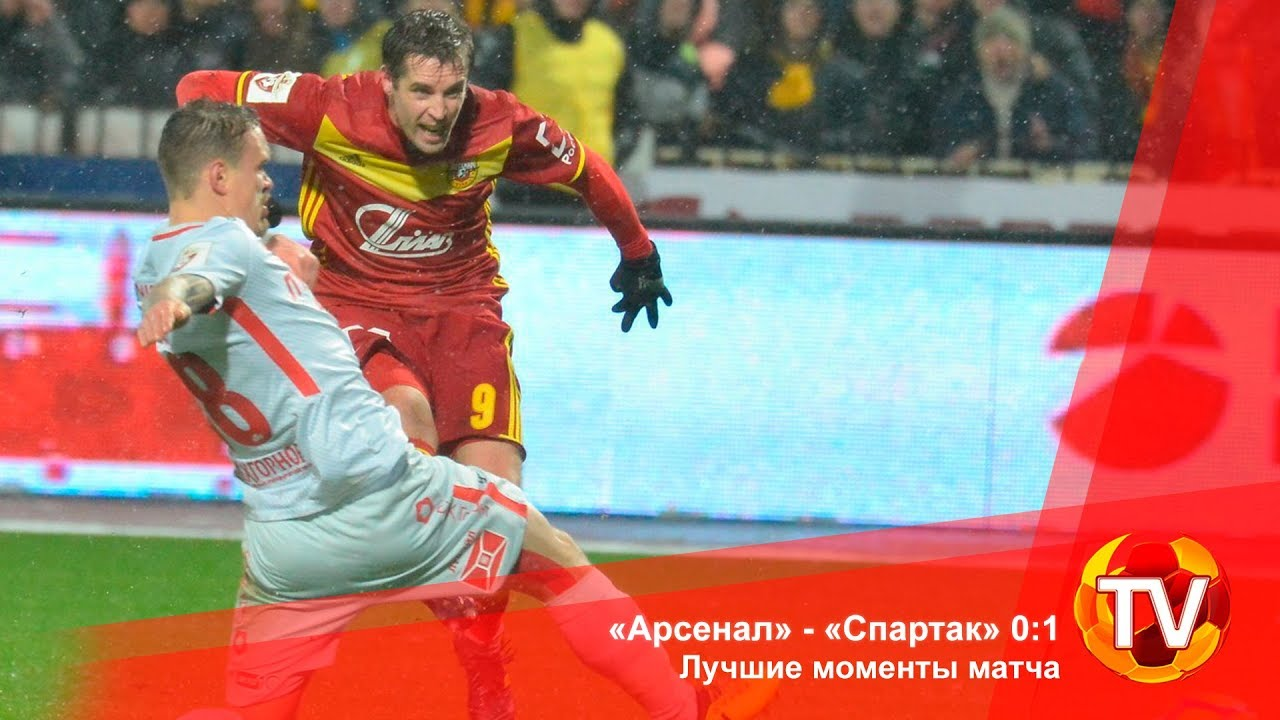 Арсенал Тула - Спартак 0:1 видео