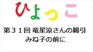 ひよっこ 第31回 「連続テレビ小説 ひよっこ Part1 (NHKドラマ・ガイ...