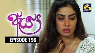 Aeya Episode 196 || ''ඇය '' || 24th October 2020 Thumbnail