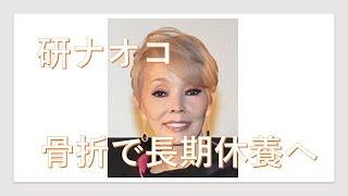 研ナオコ、骨折で長期休養へ 梅沢富美男「一日も早く戻ってきて」 引用...