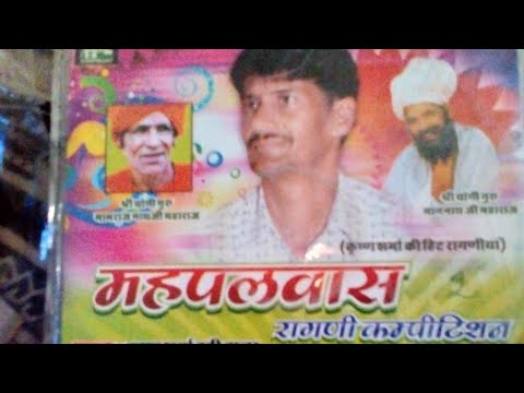 Kirsan Dudiwala Ragni/Mahapalwas Ragni Compitition/RK Music Company/9315624265