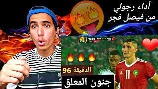 تحليل مباراة منتخب المغرب 1 0 جزر القمر تصفيات كأس أمم أفريقيا |اداء رجولي من فيصل فجر!!