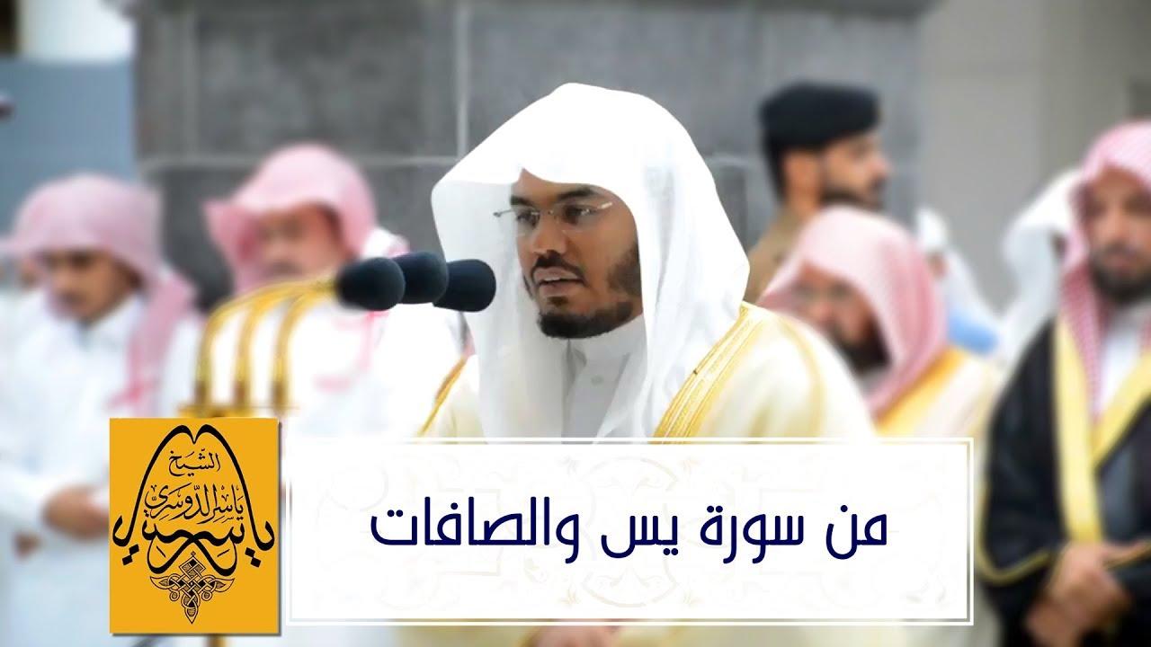 غريد الحرم الشيخ د. ياسر الدوسري يحبر سورة يس والصافات - صلاة التراويح كاملة ليلة 22 رمضان 1440هـ