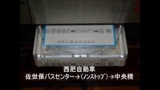 【放送テープ】西肥自動車 佐世保バスセンター→中央橋
