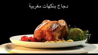 Choumicha: Poulet aux saveurs marocaines (Va) شميشة : دجاج بنكهات مغربية