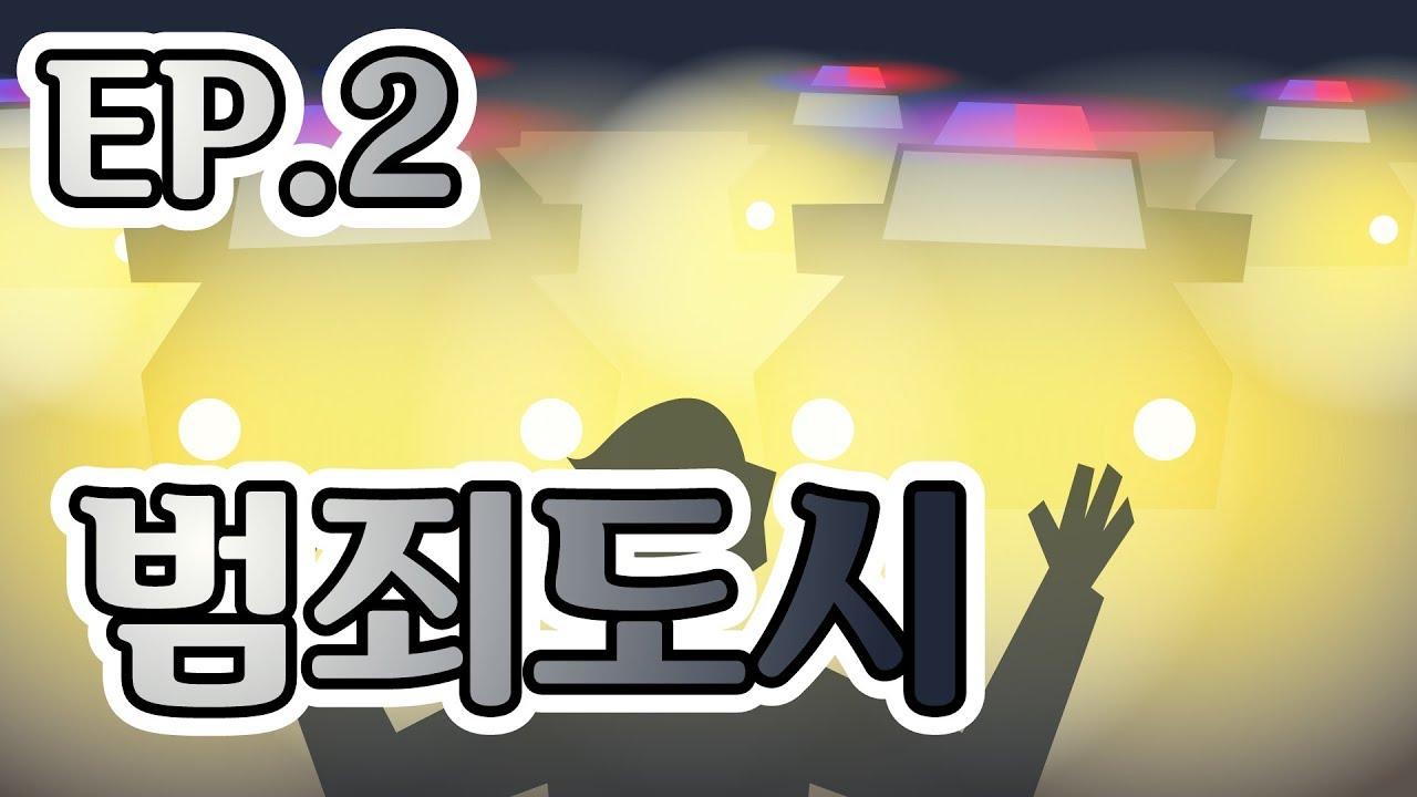 버츄얼 유튜버의 범죄도시-착하게 살자 [ep.2]