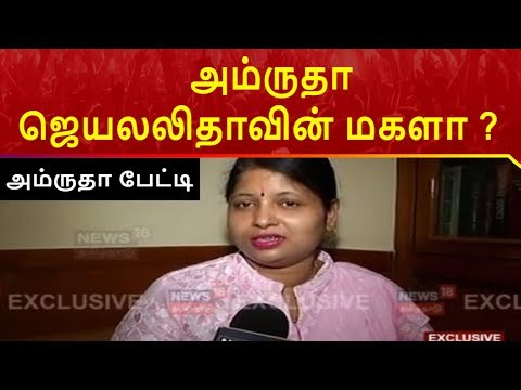 EXCLUSIVE |  Amrutha Claiming As She Is The Daughter Of Jayalalitha