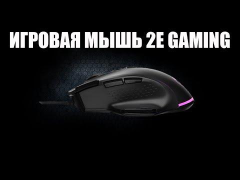 Миша ігрова 2E Gaming MG330 RGB USB Black (2E-MG330UB)